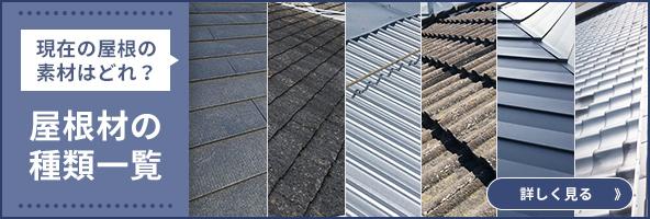 現在の屋根の素材はどれ?屋根材の種類⼀覧 詳しく見る 》