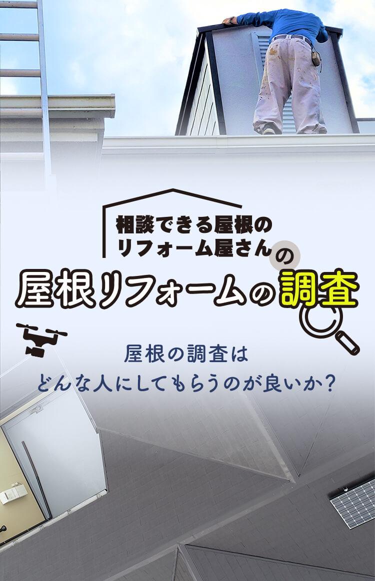 相談できる屋根のリフォーム屋さんの屋根リフォームの調査屋根の調査はどんな人にしてもらうのが良いか?
